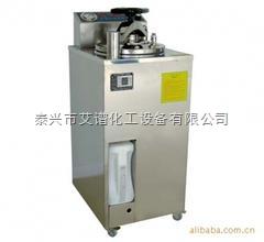 YXQ-LS-70A 全自動數顯立式高壓蒸汽滅菌器YXQ-LS-70A