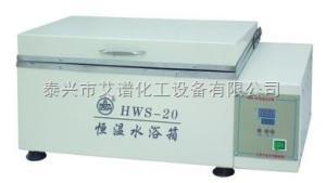 HWS-20 恒溫水浴箱HWS-20
