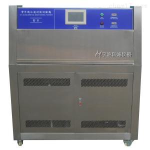 紫外线加速耐候试验箱KC-UVA
