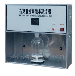 SYZ-120 石英亚沸纯水器