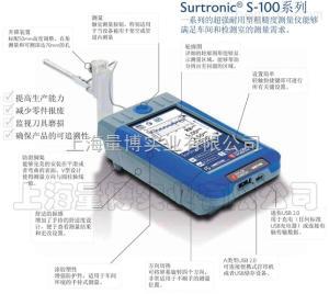 Surtronic S100 英国泰勒Surtronic S100系列便携式粗糙度仪