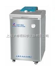 LDZF-30KB 申安50L高壓滅菌器 上海立式壓力蒸汽滅菌器