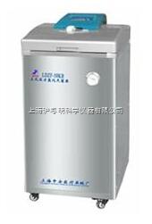 申安50L高压灭菌器LDZF-50KB-III立式压力蒸汽灭菌器