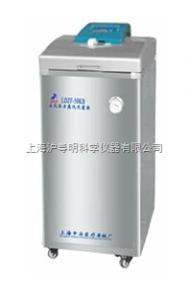 LDZF-75KB立式压力蒸汽灭菌器. 申安75L高压灭菌器