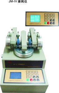 上海JM-IV磨耗仪 .漆膜磨耗仪 JM-IV上海木材磨耗仪 JM-IV 价格优惠