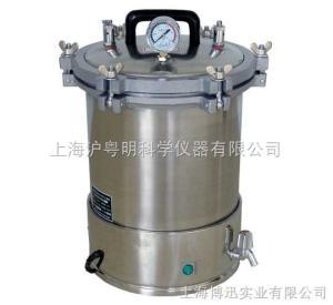 YXQ-SG46-280S電加熱手提式滅菌器/上海博迅YXQ-SG46-280S高壓手提式滅菌器