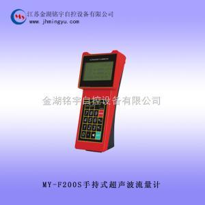 手持式超声波流量计MY-F200S