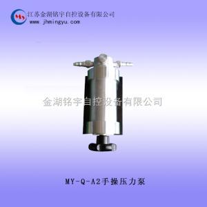 MY-Q-A2手操壓力泵
