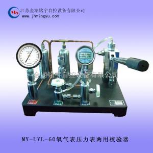 氧气表压力表两用校验器MY-LYL-60
