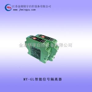 智能信號隔離器MY-GL廠家價格