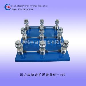 壓力表檢定擴展裝置MY-100廠家報價-金湖銘宇自控設備有限公司
