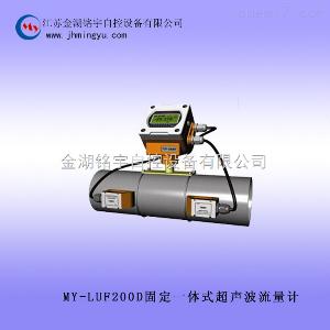 供应固定一体式超声波流量计 手持式 外夹式 壁挂式