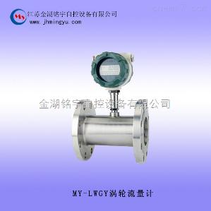 渦輪流量計,氣體渦輪流量計,純凈水渦輪流量計 蒸汽流量計