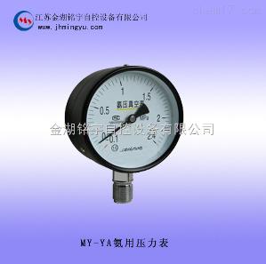 氨用压力表MY-YA,供应厂家 质优价廉