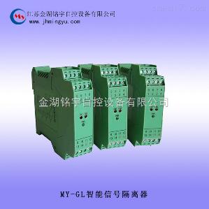 智能信號隔離器MY-GL,廠家直銷,正品保證