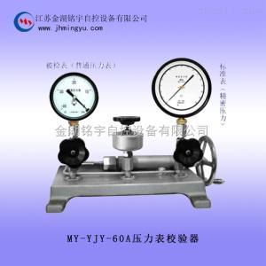 壓力表校驗器YJY-60A/600A