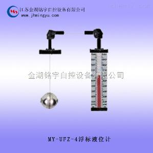 MY-UFZ-4浮標液位計,浮球液位計,高質量,高品質