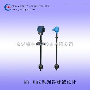 廠家供應MY-UQZ智能浮球式液位計-浮球液位計-好品質