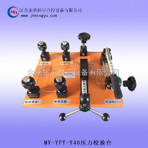 优质出售 压力表校验台 手动液压源厂家直销
