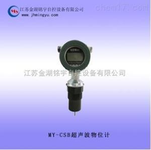 超聲波物位計選型 超聲波液位計規格
