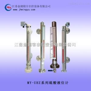 硫酸液位計廠家直銷