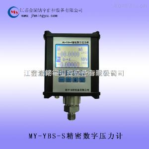MY-YBS-S精密數字壓力計價格