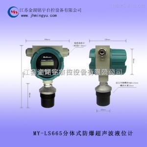 分體式防爆超聲波液位計