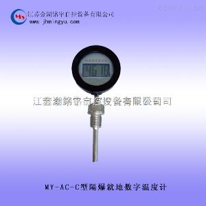 防爆就地數字溫度計廠家價格