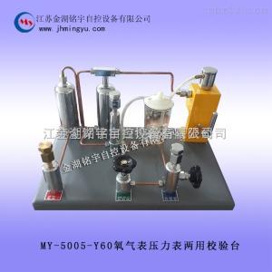 氧气表压力表两用校验仪厂家