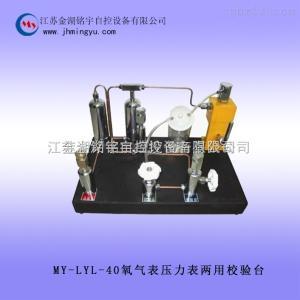 氧气表压力表两用校验台厂家