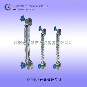 MY-HG5玻璃管液位計