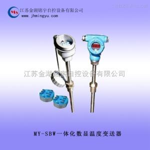 MY-SBW MY-SBW一体化温度变送器