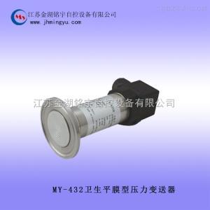 衛生平膜型壓力變送器價格