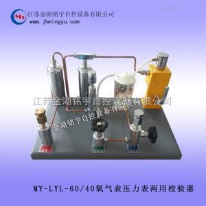 氧气表压力表两用校验器厂家