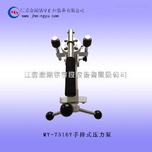 MY-7516Y手持式壓力泵
