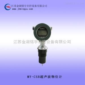 MY-CSB超聲波物位計
