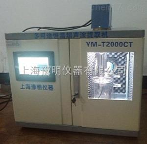 YM-T2000CT 供应武汉合肥江苏多用途恒温超声波提取