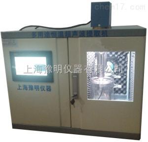 YM-1000CT YM-1000CT多用途恒温超声波提取参数