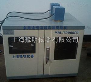 YM-T2000CT 多用途恒温超声波提取机T2000CT