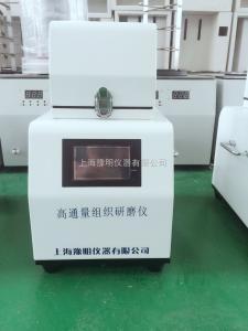 YM-24 高通量组织研磨机