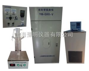 YM-GHX-II 上海豫明供应光化学反应仪厂家