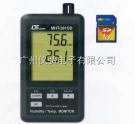 记忆式温湿度计路昌MHT381SD