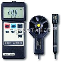 风速/温度/湿度计路昌AM4205A