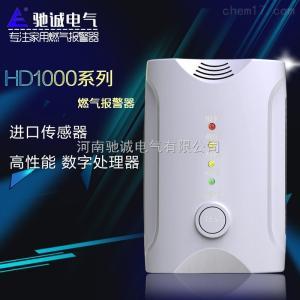 HD1000A 家用液化石油气泄漏  液化石油气检测 厂家
