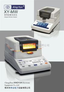 XY105MW 矿石粉末卤素快速水分仪