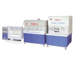 YGF-3 全自动工业分析仪