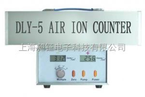 DLY-5 空气负离子浓度测定仪(用于测量中、小离子)