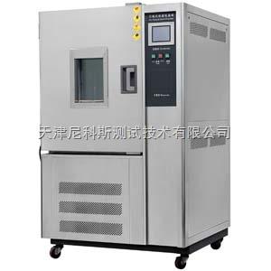 HY-831F-800 调温调湿试验箱