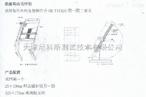 ISO 4675 涂覆織物低溫彎曲試樣架