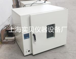 TLD-200 台式电热恒温鼓风干燥箱烘箱200L